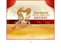 ภัตตาคารมังกรหลวง - royal-dragon.com