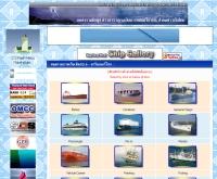 สมุดภาพเรือเดินทะเล - marinerthai.com/gallary/index.php