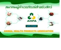 สมาคมผู้ค้าเวชภัณฑ์และเคมีภัณฑ์สำหรับสัตว์ - thaiahpa.com