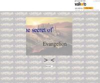 อีวานเกเลี่ยน - walk.to/evan