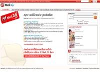สนุก! เมล์ ภาษาไทย ใช้ง่าย พื้นที่ 1 GB ลูกเล่นเพียบ - mail.sanook.com/