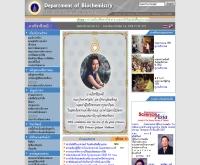 คณะวิทยาศาสตร์ ภาควิชาชีวเคมี มหาวิทยาลัยมหิดล - sc.mahidol.ac.th/scbc