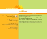 โครงการ e-Charity แบ่งปันน้ำใจ ผ่านสายใยออนไลน์  - e-charity.thai.com