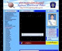 ตำรวจภูธรจังหวัดลพบุรี - lopburi.police.go.th
