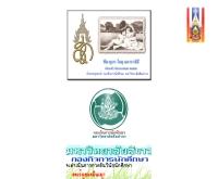 กองกิจการนักศึกษา มหาวิทยาลัยศิลปากร  - kongkit.su.ac.th/