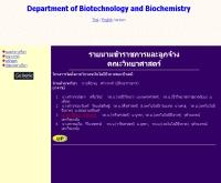คณะวิทยาศาสตร์ ภาควิชาเทคโนโลยีชีวภาพ มหาวิทยาลัยบูรพา - sci.buu.ac.th/~biot/