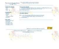 คณะวิทยาศาสตร์ ภาควิชาวาริชศาสตร์ มหาวิทยาลัยบูรพา - sci.buu.ac.th/~aqua/