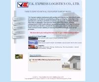 บริษัท ที.เค.เอ็กซ์เพรส จำกัด - tkexpress.co.th