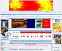 ร้านทองดอทคอม - ranthong.com