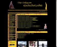ชวนกันเป็นชาวคติชน - thai-folksy.com