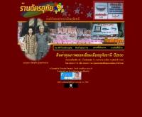 ร้าน ส.ฉัตรอุทัย - geocities.com/chatuthai2002
