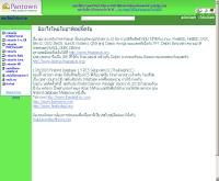 รวมคนเขียนโปรแกรม - programer.pantown.com