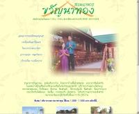 สวนอาหารขวัญนาทอง - kwannathong.com