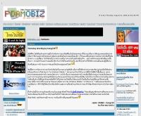 พีดีเอโมบิส - pdamobiz.com