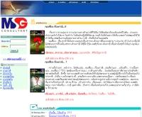 บริษัท เอ็ม เอส จี คอนซัลแทนท์ จำกัด - teepruksa.com