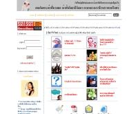 สุดิพันธ์ดอทเน็ต - sudipan.net