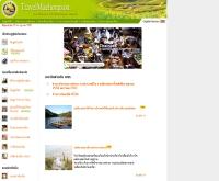 ททท. สำนักงานแม่ฮ่องสอน - travelmaehongson.org