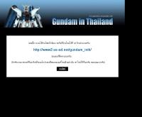 กันดั้ม อิน ไทยแลนด์ - geocities.com/gundam_inth