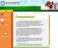 ชมรมคนรักกระต่ายแห่งประเทศไทย - thairabbitclub.com