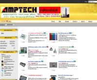 บริษัท อำพัน เทคโนโลยี (2002) จำกัด - amphan.com