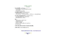ไทยเซอร์เวย์ - thaisurvey.seesan.com
