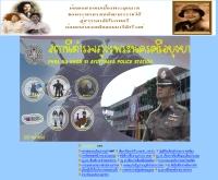 สถานีตำรวจภูธรอำเภอพระนครศรีอยุธยา จังหวัดพระนครศรีอยุธยา - ayutthaya.police.go.th/station