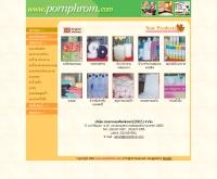 บริษัท พรพรหมเพิ่มพัฒนา (2002) จำกัด - pornphrom.com