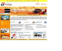 ธนชาต สมาร์ทคาร์ - clicksmartcar.com