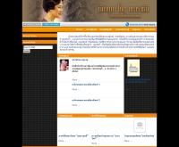 หลวงปู่หงษ์ พรหมปัญโญ - luangpuhong.com