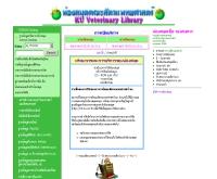 ห้องสมุดคณะสัตวแพทยศาสตร์ มหาวิทยาลัยเกษตรศาสตร์  - vet.ku.ac.th/library-homepage/main-lib.html
