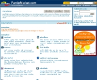 พันทิปมาร์เก็ต - pantipmarket.com