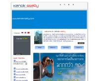 บริษัท กนก เรียลตี้ จำกัด - kanokrealty.com/