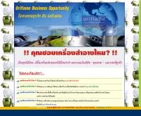 ออริเฟลม ไทยแลนด์ - somkid.thaifitway.com