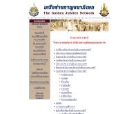 โครงการพระราชดำริ ในพระบาทสมเด็จพระปรมินทรมหาภูมิพลอดุลยเดชมหาราช - kanchanapisek.or.th/projects/index.th.html