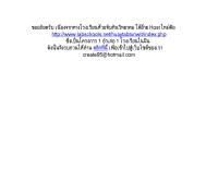 โรงเรียนห้วยทับทันวิทยาคม  - school.obec.go.th/hwk_school