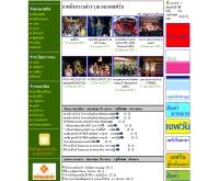 ตลาดนัดเปิดกรุสมบัติเซฟวัน - saveonekorat.com
