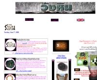 ไทยเนเจอร์ร็อคดอทคอม - thainaturerocks.com
