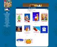 เอ็มไทย ปีใหม่ คริสต์มาส - mthai.com/cards/happy-new-year02.shtml