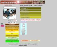 โรงเรียนบ้านหัวดง - geocities.com/banhuadong