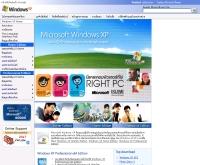 วินโดวส์ เอ็กซ์พี - microsoft.com/Thailand/WindowsXP/
