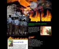 วิกฤติ ไฟใต้ - bangkokbiznews.com/2004/special/south/
