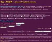 พจนานุกรมญี่ปุ่น-อังกฤษ และ อังกฤษ-ญี่ปุ่น - linear.mv.com/cgi-bin/j-e/euc/tty/dict/