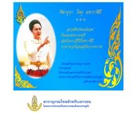 โครงการสารานุกรมไทยสำหรับเยาวชน โดยพระราชประสงค์ในพระบาทสมเด็จพระเจ้าอยู่หัว - kanchanapisek.or.th/kp6/
