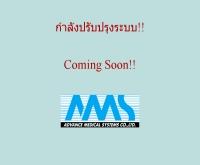 บริษัท แอดวานซ์ เมดิคัล ซิสเต็มส์ จำกัด - advancemedical.co.th
