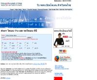 ไทยอีเนมดอทคอม - thaiename.com