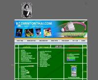 แบดมินตันไทยดอทคอม - badmintonthai.com