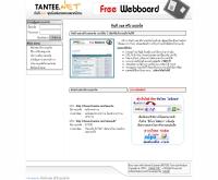 ทันที.เน็ต ฟรีเว็บบอร์ด  - board.tantee.net