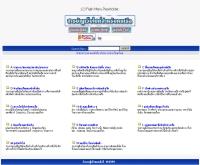 สารบัญเว็บไซต์สำหรับคนเรือ - marinerthai.com/directory/