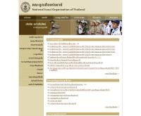 คณะลูกเสือแห่งชาติ - scoutthailand.org