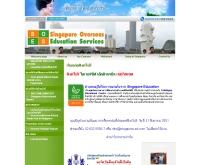 สิงคโปร์ โอเวอร์ซีส์ เอ็ดดิวเคชั่น เซอร์วิสเซส - singapore-ed.com